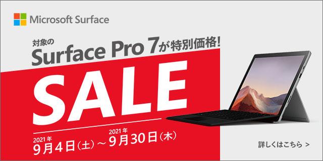 surface Pro7が特別価格
