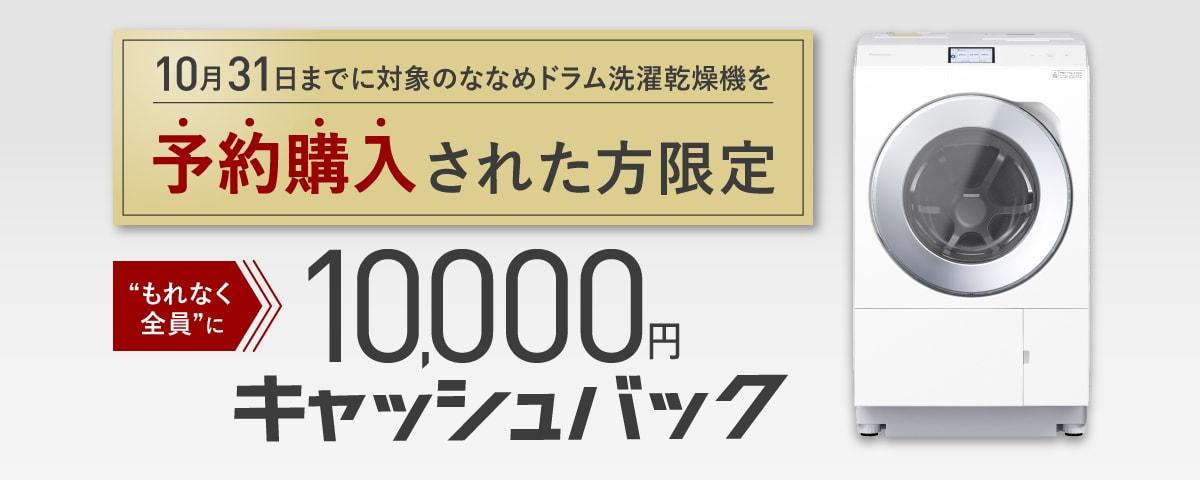 Panasonic 21年度LXシリーズドラム洗濯機予約購入キャンペーン