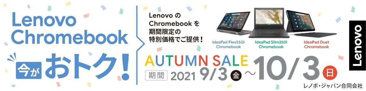 Lenovo Chromebook 期間限定特別価格!