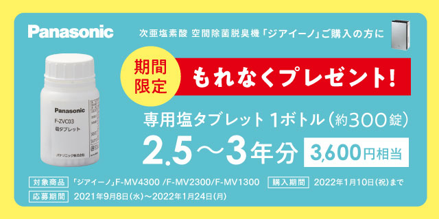 Panasonic ジアイーノ塩タブレットプレゼントキャンペーン