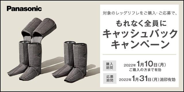 Panasonic リフレシリーズ キャッシュバックキャンペーン
