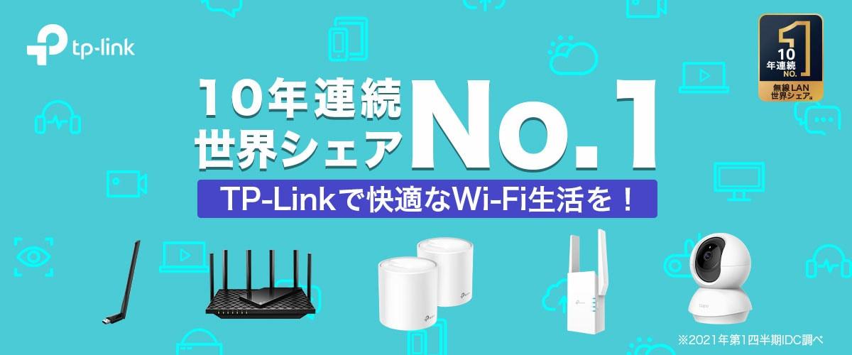 TP-LINKで快適なWi-Fi生活を!
