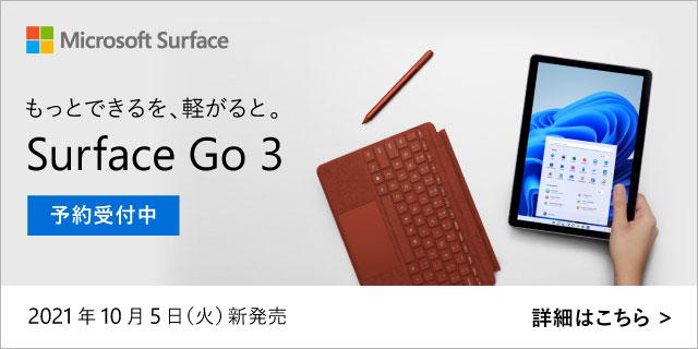 surfaceに新製品登場。