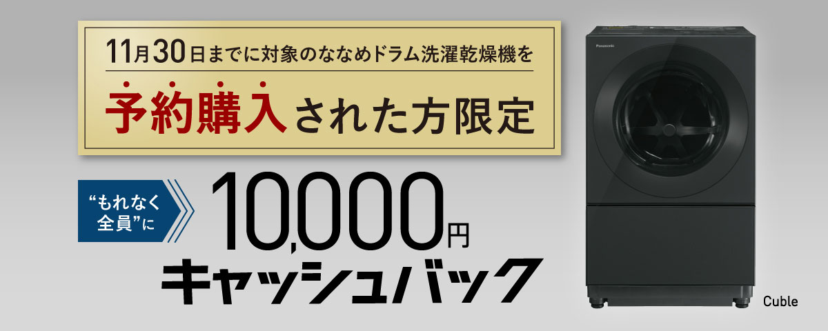 Panasonicななめドラム洗濯乾燥機10,000円キャッシュバックキャンペーン