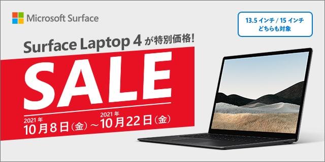surface Laptop4が特別価格!