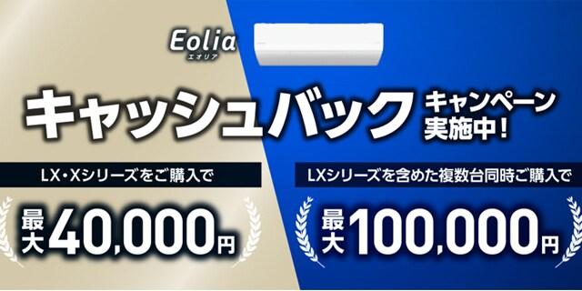 Panasonicエアコンキャッシュバックキャンペーン
