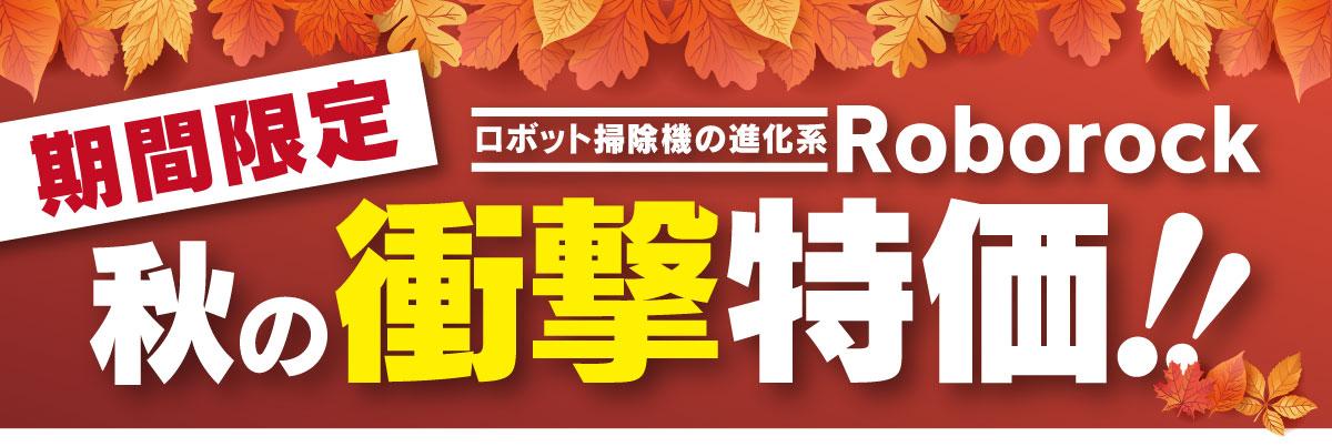 期間限定Roborock秋の衝撃特価!