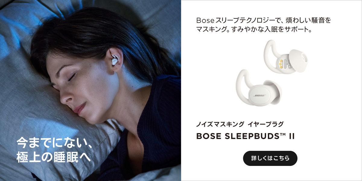 ノイズマスキングイヤープラグbose sleep buds2