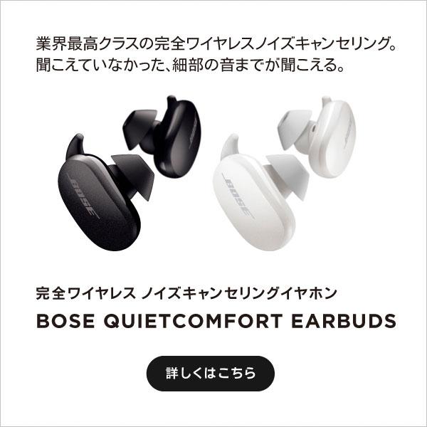 完全ワイヤレスノイズキャンセリングイヤホンBose Quiet Comfort Earbuds