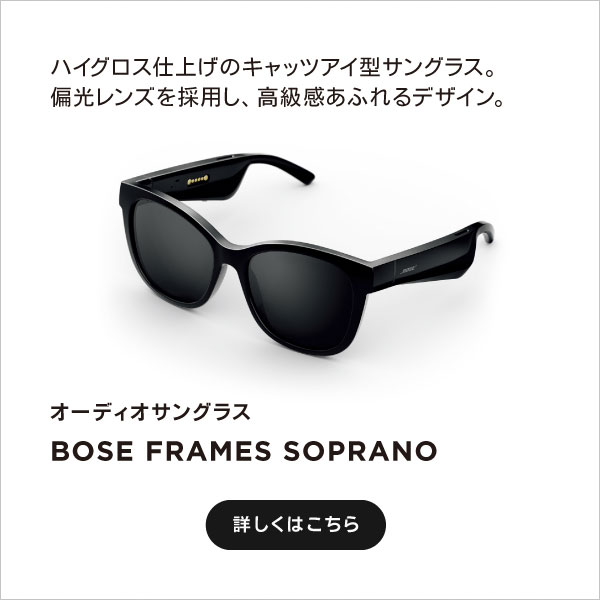 オーディオサングラスbose frames soprano