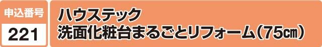 申込番号221ハウステック洗面化粧台丸ごとリフォーム(75cm)