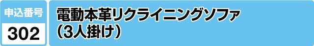 申込番号302電動本革リクライニングソファ(3人掛け)