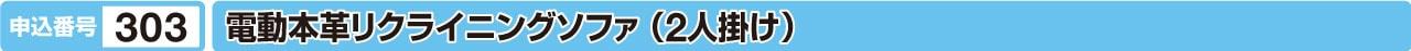 申込番号303電動本革リクライニングソファ(2人掛け)