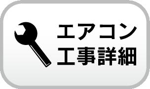 ac_kouji_syousai_ap_off.png