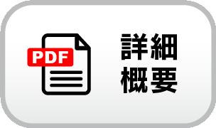 ac_pdf_s_fu_off.png