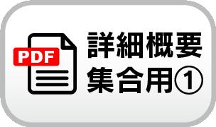 ac_pdf_shugo_1_re_off.png