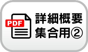 ac_pdf_shugo_2_re_off.png