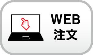 ac_web_order_ap_off.png