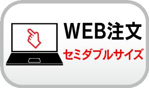 ac_web_semi_double_fu_off.png