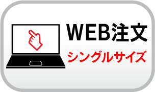 ac_web_single_fu_off.png
