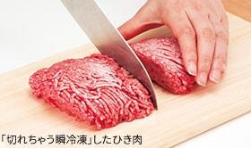 切れちゃう瞬冷凍したひき肉