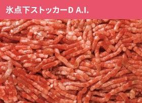 新商品 MR-MXD57G(牛ひき肉8日後)
