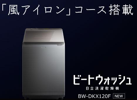 ビートウォッシュ 日立洗濯乾燥機BW-DKX120F