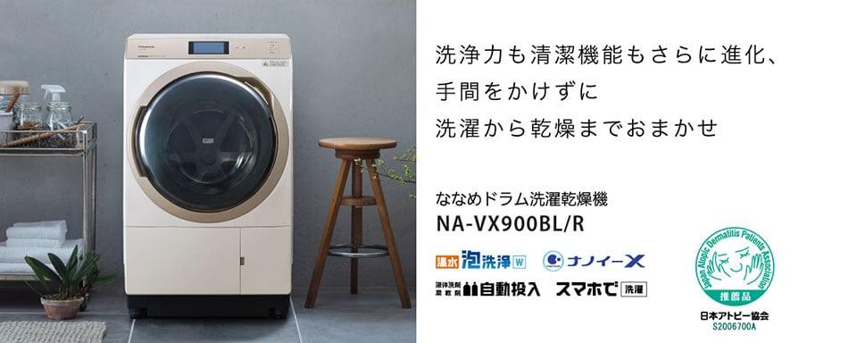 洗浄力も清潔機能もさらに進化NA-VX900BL/R