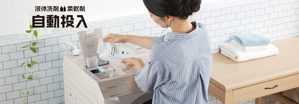 液体洗剤・柔軟剤 自動投入(VX900B・VX800B)