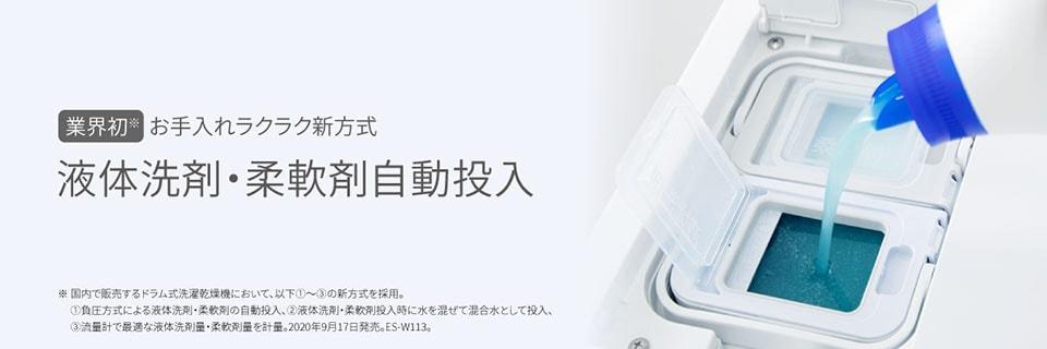 お手入れラクラク新方式 液体洗剤・柔軟剤自動投入