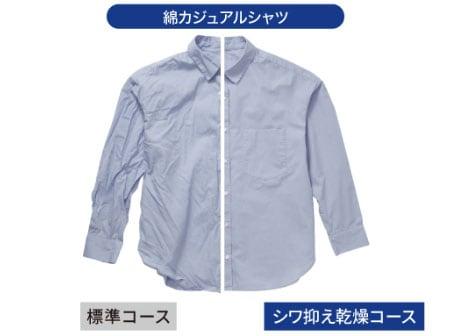 綿のシャツでもシワを抑える!