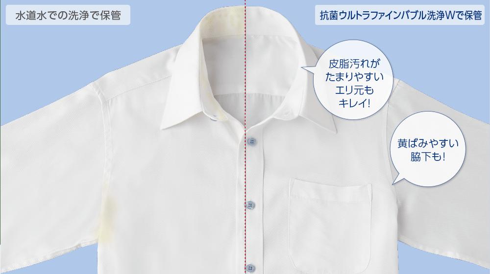 ワイシャツの1年後の黄ばみ比較