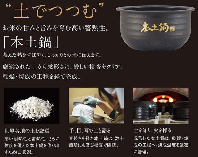 """""""土でつつむ"""" 蓄えた熱をすばやく、しっかりとお米に伝えます。"""