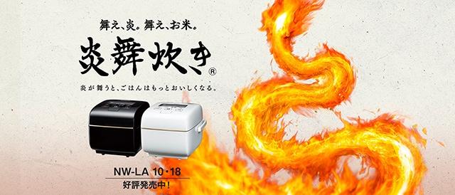 炎舞炊き 炎が舞うと、ごはんはもっとおいしくなる。