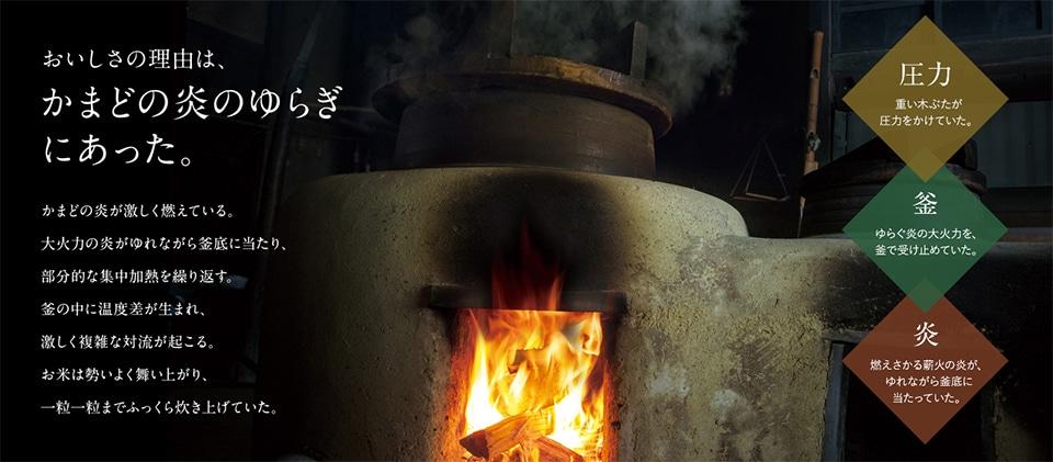 おいしさの理由は、かまどの炎のゆらぎにあった。