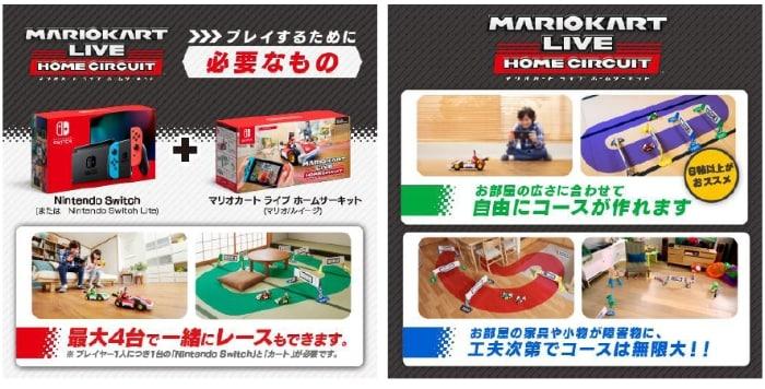 マリオカート ライブ ホームサーキット マリオセット Nintendo Switch ...