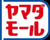 ヤマダモール