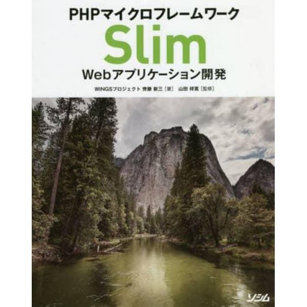 PHPマイクロフレームワークSlim Webアプリケーション開発 幅広い知識を身につける