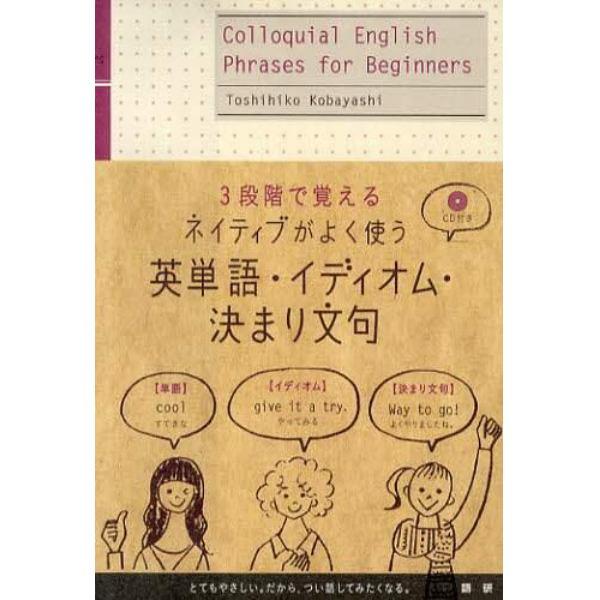 CDブック 英単語・イディオム・決まり文