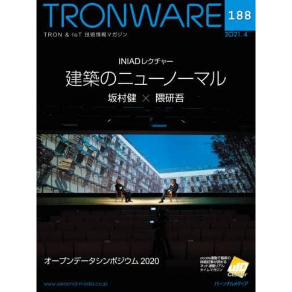 TRONWARE TRON & IoT技術情報マガジン VOL.188
