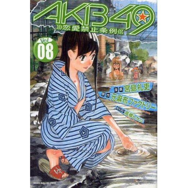 AKB49~恋愛禁止条例~   8