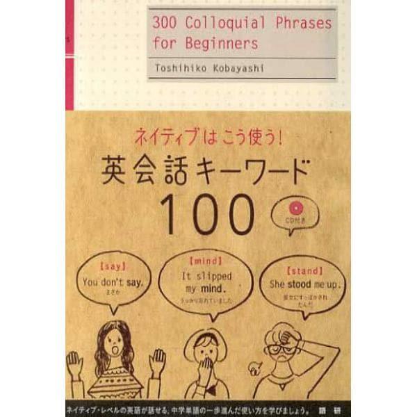 CDブック 英会話キーワード100