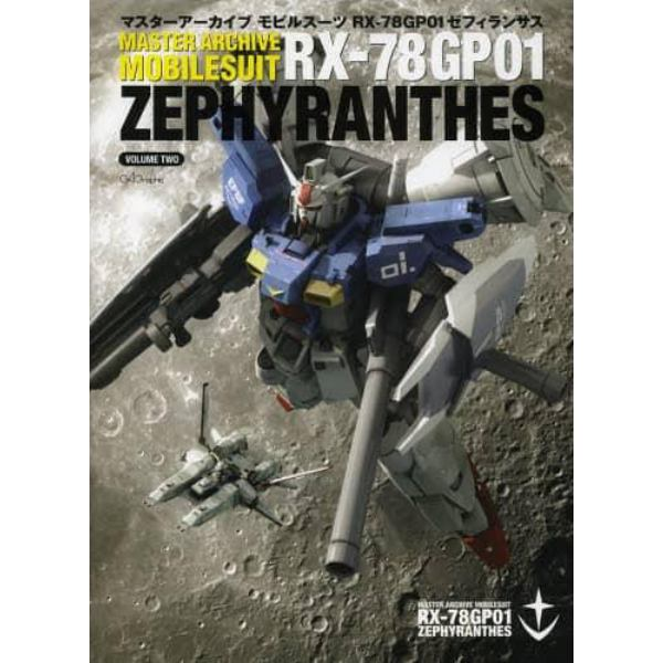 マスターアーカイブモビルスーツRX-78GP01ゼフィランサス VOLUME2