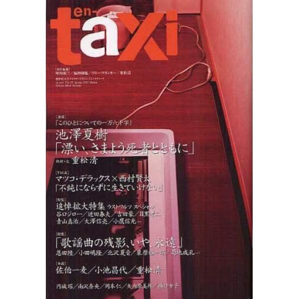 en‐taxi Vol.35(2012Spring)