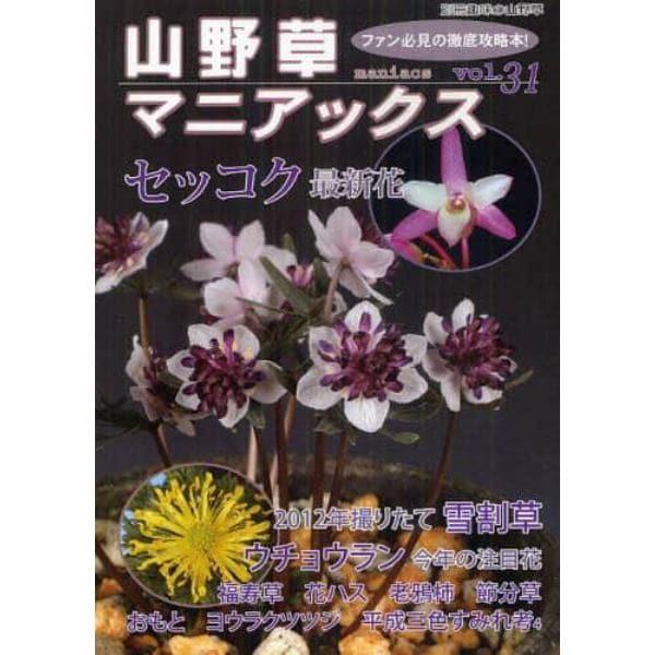 山野草マニアックス ファン必見の徹底攻略本! vol.31