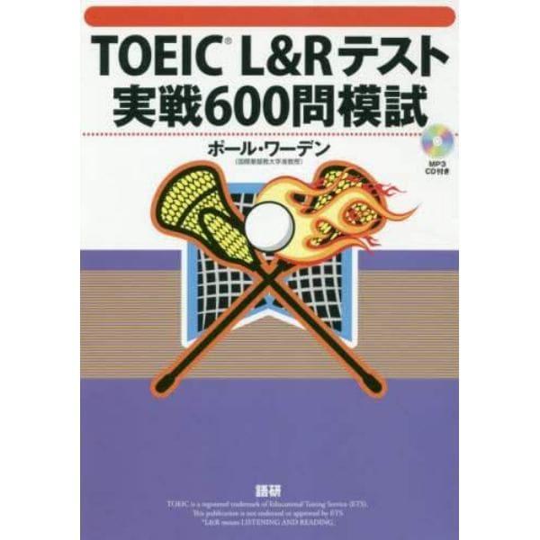 CDブック TOEIC L&Rテスト実戦