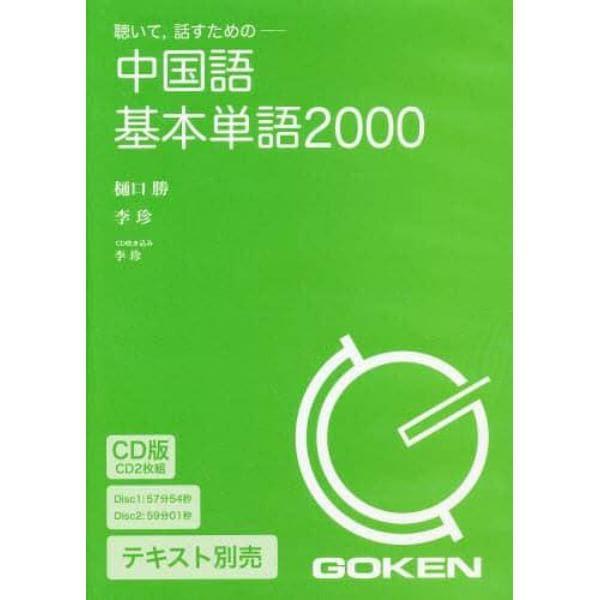 CD 中国語基本単語2000 2枚組