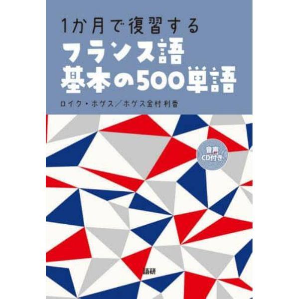 1か月で復習するフランス語基本の500単語