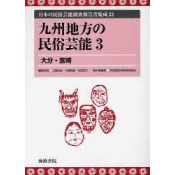 日本の民俗芸能調査報告書集成 21 復刻