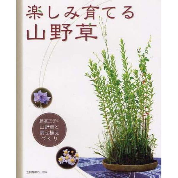 楽しみ育てる山野草 藤友正子の山野草と寄せ植えづくり